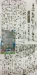 善光寺地震170年知って備える 7日講演会と法要 2017/05/01の信濃毎日新聞に掲載されました