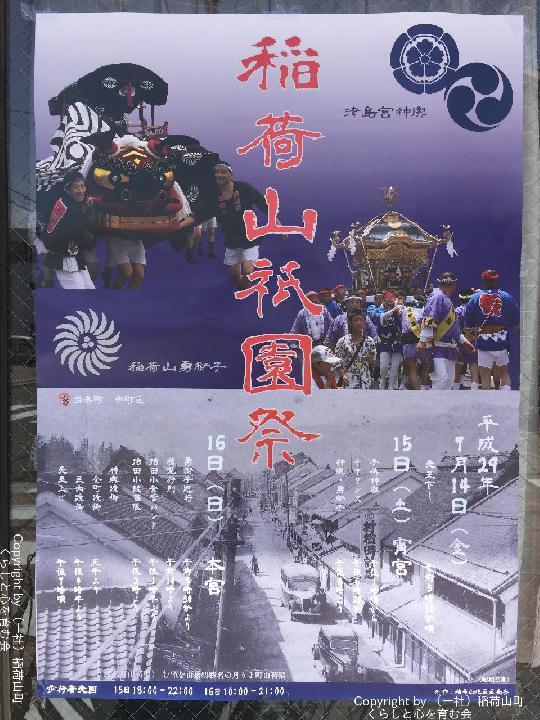 稲荷山祗園祭 7/15(土)〜7/16(日)