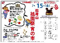 稲荷山 祇園祭 宵の市 八の市特別バージョン 本日開催 16:00~