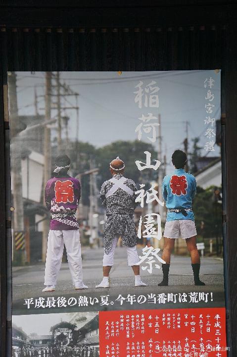 稲荷山 祇園祭のポスター