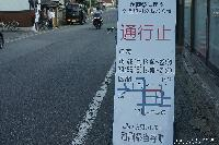 稲荷山 祇園祭 交通規制の看板